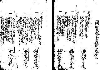 古文書に見る仁杉与力